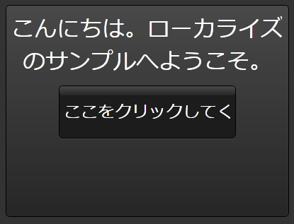 Japanese localized sample output